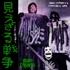 Onoe Caponoe - Invisible War (Green Vinyl)