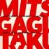 DJ Mitsu The Beats X Takuya Kuroda / Gagle - Autumn Leaves / Flow