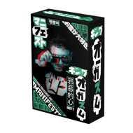 King Orgasmus One - Manifest (Limited Box-Set)