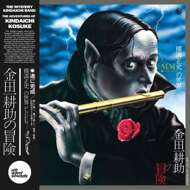 The Mystery Kindaichi Band - The Adventure of Kohsuke Kindaichi