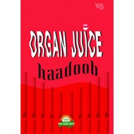 haadoob - Organ Juice