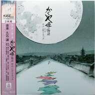 Joe Hisaishi - The Tale Of The Princess Kaguya (Soundtrack / O.S.T.)