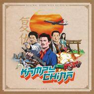 Solomon Citron - Kampu-China (Soundtrack / O.S.T.)