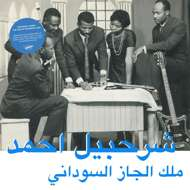 Sharhabil Ahmed - The King Of Sudanese Jazz