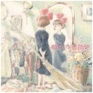 Joe Hisaishi - Kiki's Delivery Service - Image Album (Soundtrack / O.S.T.)