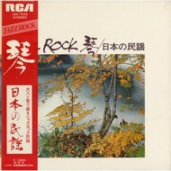 Tadao Sawai & Kazue Sawai & Hozan Yamamoto & ... - Jazz Rock