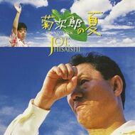 Joe Hisaishi - Kikujiro No Natsu (Soundtrack / O.S.T.)