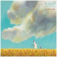 Joe Hisaishi - Pantai To Tamago Hime (Soundtrack / O.S.T.)