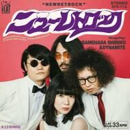 Samehada Shiriko & Dynamite - Newretrock
