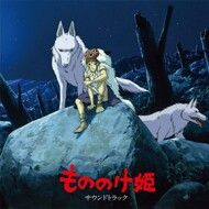 Joe Hisaishi - Princess Mononoke (Soundtrack / O.S.T.)
