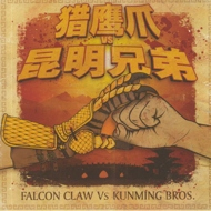 Robert Torres Vs Kunming Bros. - Falcon Claw / International