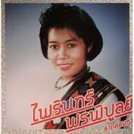 Phairin Phonphibun - Lam Klom Thung: Essential Phairin Phonphibun