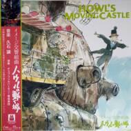 Joe Hisaishi - Howl's Moving Castle - Symphonic Suite (Soundtrack / O.S.T.)