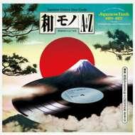 Various - Wamono A To Z Vol. II