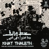 Various - Khat Thaleth (Third Line: Initiative For The Elevation Of Public Awareness)